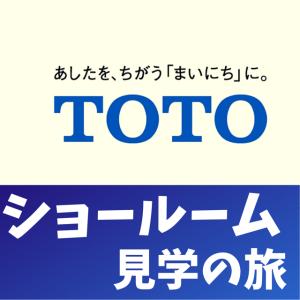 ショールーム見学の旅② ~TOTO編~