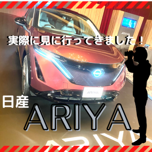 アリアを実際に見にいってみた~車内の写真公開します~