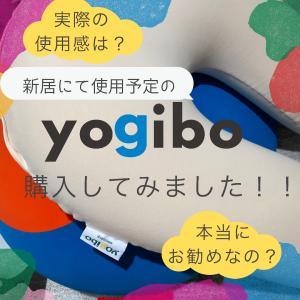 新居で導入予定!yogiboを購入してみました。