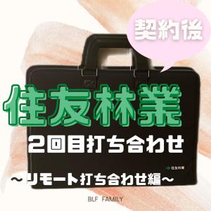 住友林業 契約後2回目の打ち合わせ~リモート打ち合わせ編~
