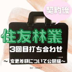 住友林業 【契約後】打ち合わせ3~変更差額について公開~