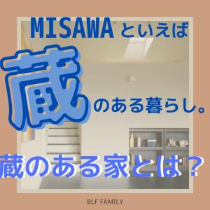 """第9弾 ミサワといえば""""蔵""""のある生活。蔵のある家とは?"""