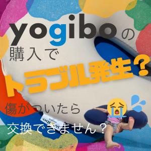 yogibo購入でのトラブル発生?傷がついたら交換できません?!