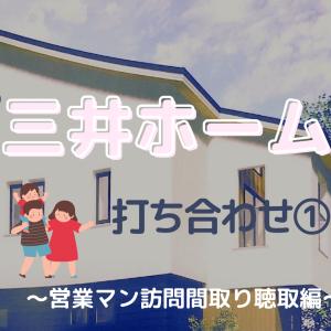 第十八話 三井ホーム【契約前】打ち合わせ①~営業マン来訪間取り聴取編~