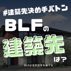 #建築先決め手バトン@BLF版 〜ヤキニクヤ ジャック作戦〜