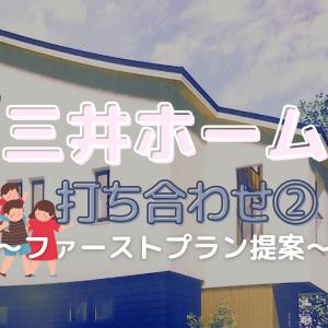 第二十話【契約前】三井ホーム打ち合わせ②~間取りプラン提案編~