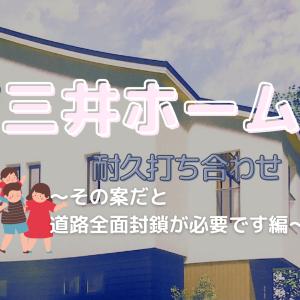 第二十三話 三井ホーム【契約前】耐久打ち合わせ 〜今回で間取り決めちゃいます、前編〜