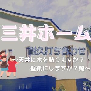 第二十四話 三井ホーム【契約前】耐久打ち合わせ 〜天井には木を貼りますか?〜
