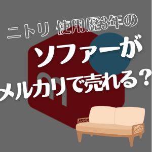 yogibo導入で不要になったソファの処分方法〜メルカリで楽々処分?〜