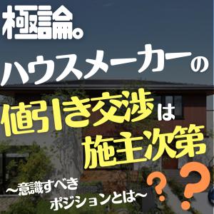 ハウスメーカーと値引き交渉する際に意識すべき施主のポジションとは?