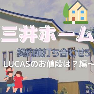 第三十八話 三井ホーム【打ち合わせ】気になるLucasのお家のお値段は?