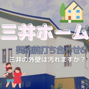 第四十一話 三井ホームの外壁は汚れる?担当営業マンと徹底討論