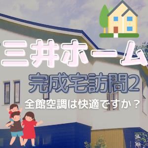 三井ホーム 完成宅見学レポート② 全館空調の使い心地は?三井ホームオーナーの生の声を聞く~