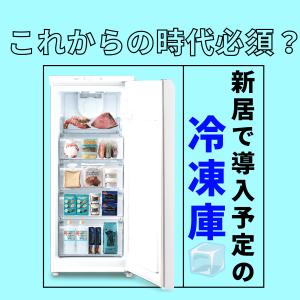 【間取りあり】これからの時代には必須?新居で導入の冷凍庫について