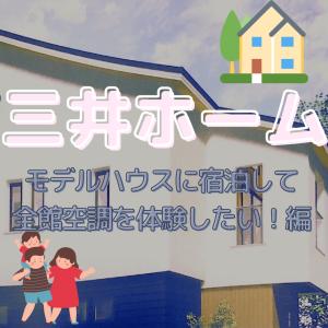 第50話 三井ホームのモデルハウスに泊まる。全館空調の感想は?