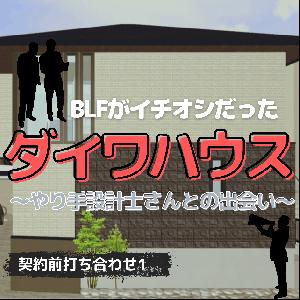 第十二話【契約前】ダイワハウス~やり手設計士との出会い~