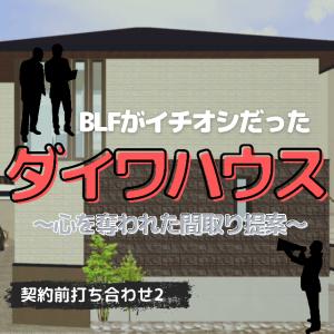 第十四話【契約前】ダイワハウス~心を奪われた間取り提案~