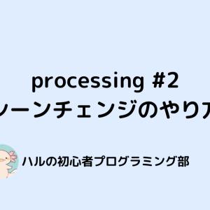 processing #2 ―シーン遷移―【プログラミング初心者】【入門】