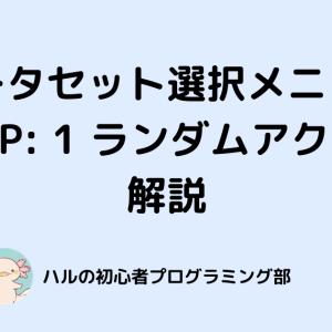 【paizaラーニング】【データセット選択メニュー】STEP: 1 ランダムアクセス C言語編【解説】【初級】【入門】
