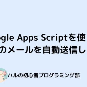 【プログラミング備忘録】Google Apps Scriptを使ってgmailのメールを自動送信してみた【GAS】