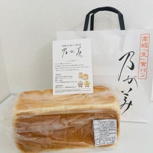 乃が美の食パンはどこで買える?値段はいくら?予約できる【山梨情報】