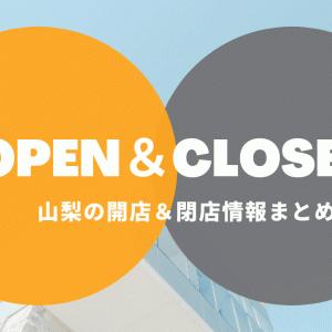【最新2021】山梨県の開店&閉店まとめ~オープンセール&閉店セール情報~