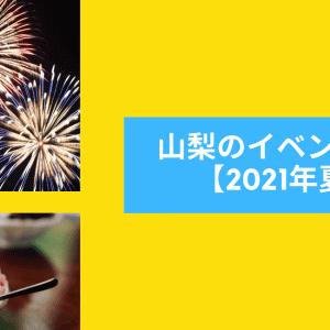 【2021年夏~秋】山梨のイベント&お祭り(実施・中止・延期情報)