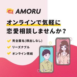 AMORU無料恋愛相談残りわずかです!!