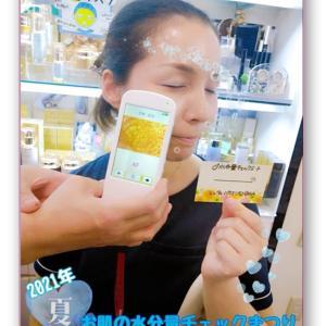 お肌の水分量チェック☆2021夏