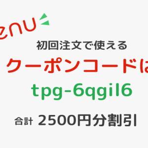 【最新版】menuの初回注文で使えるクーポンコード。合計2500円割引