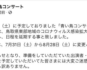 「青い鳥コンサート」延期に💦