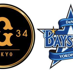 【雨報】横浜vs巨人、試合中止