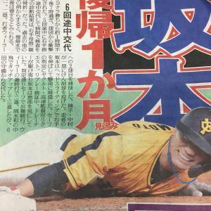 【報知】巨人坂本、1か月で復帰見込み