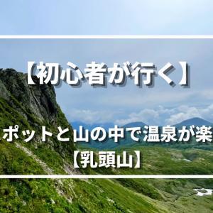 【初心者が行く】映えスポットと山の中で温泉が楽しめる【乳頭山】