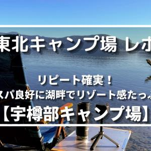 【東北キャンプ場 レポ】リピート確実!コスパ良好に湖畔でリゾート感たっぷり【宇樽部キャンプ場】