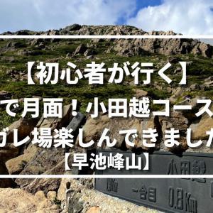 【初心者が行く】まるで月面!小田越コースにてガレ場楽しんできました【早池峰山】