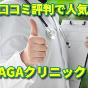 【AGAクリニック】AGA治療の費用や効果について