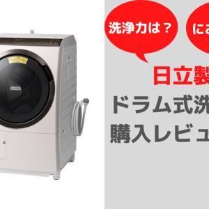 【ドラム式洗濯機】日立製でもにおいは問題なし!1ヶ月使ってみたレビュー