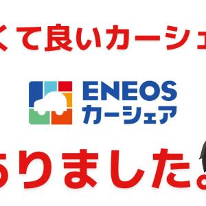ENEOSカーシェアを実際に使ってみたらすごく良かった!感想・評価など