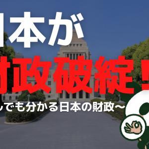 日本の財政破綻はいつ?借金大国の末路