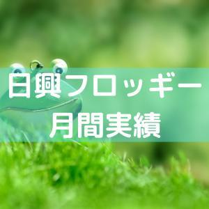 【日興フロッギー】月間実績 2021年6月 時価評価額:83,766円 評価損益:+3,266円 受取配当金:795円