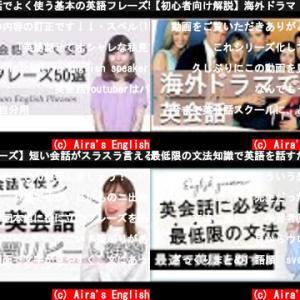 Aira's English(おすすめch紹介)