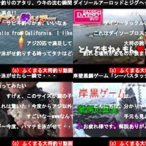 ふくまる大将釣り動画(おすすめch紹介)