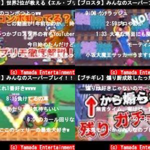 Yamada Entertainment(おすすめch紹介)