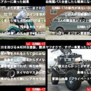 GUNMA-17(おすすめch紹介)