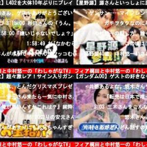 マフィア梶田と中村悠一の「わしゃがなTV」€(おすすめch紹介)