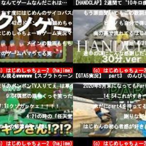 はじめしゃちょー2 (hajime)(おすすめch紹介)