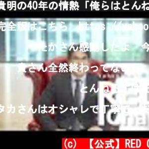 石橋貴明の40年の情熱(おすすめ動画)
