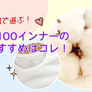 素材で選ぶ!暖かい綿100インナーのおすすめはコレ!