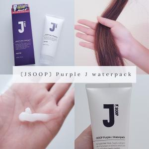 [JSOOP/ジェイスープ]韓国アイドル愛用のヘアケア!パープルJウォーターパックレポ。使い方は!?